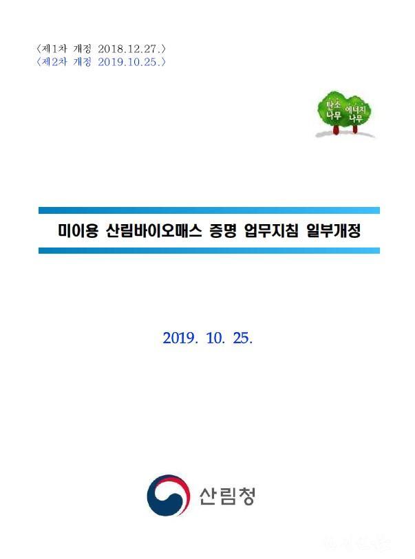 - 미이용 산림바이오매스 증명 업무지침 일부개정.jpg