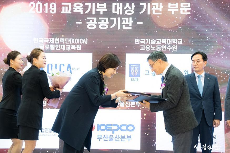 2019년 대한민국 교육기부 대상 수상.jpg