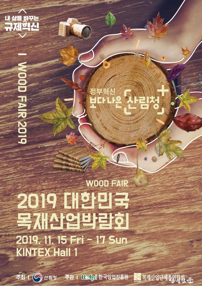 사진1_2019 대한민국 목재산업박람회 포스터.jpg