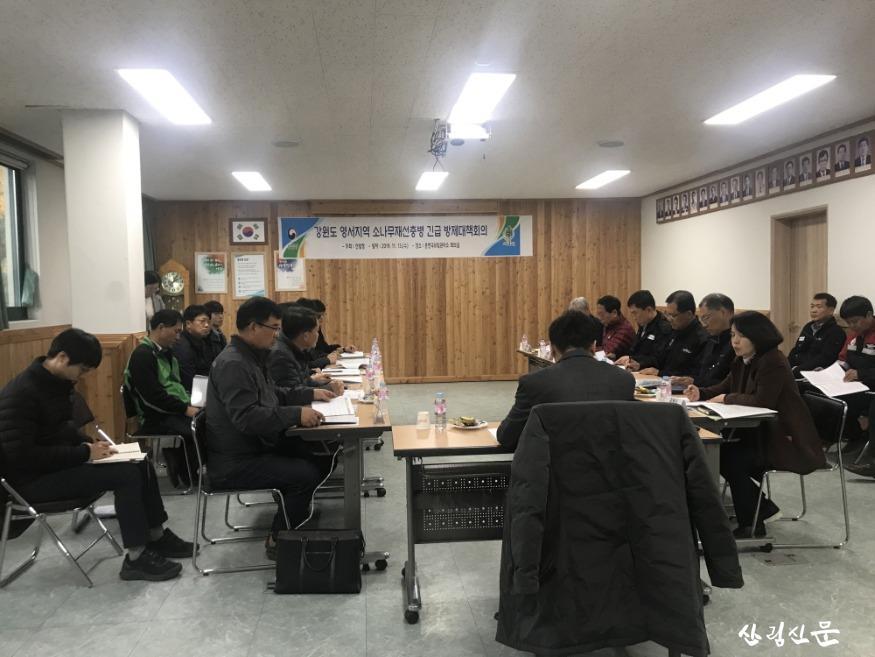 [사진자료] 산림청, 강원지역 재선 충병 긴급 방제대책회의 개최2.jpg