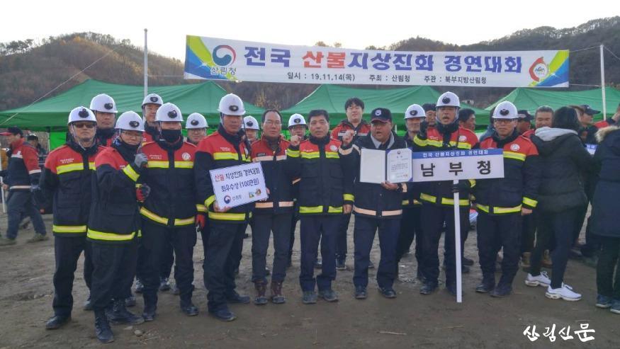 전국 산불지상진화 경연대회(사진3).JPG