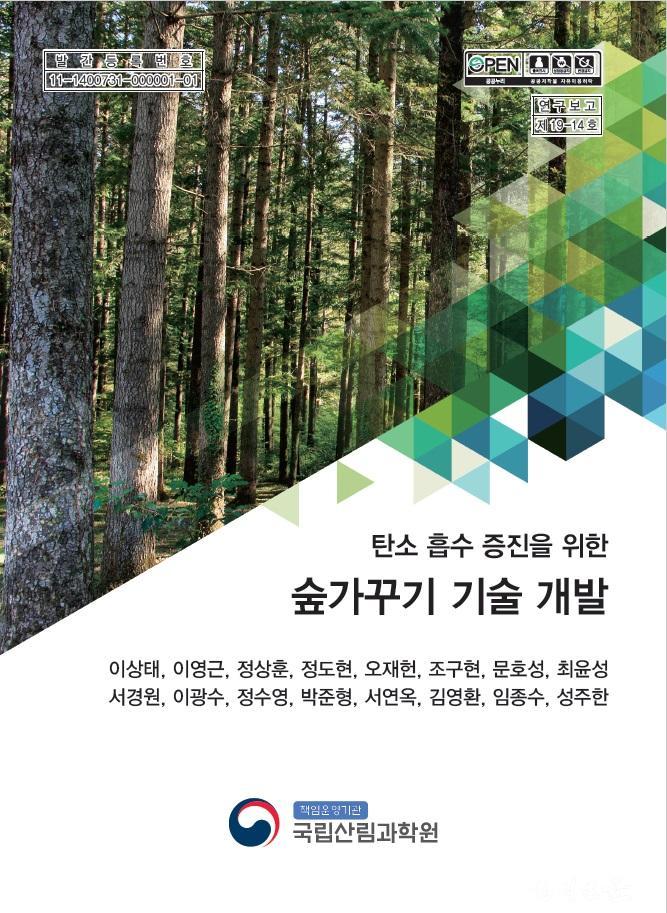 간행물 표지(탄소흡수 증진을 위한 숲가꾸기 기술 개발).jpg