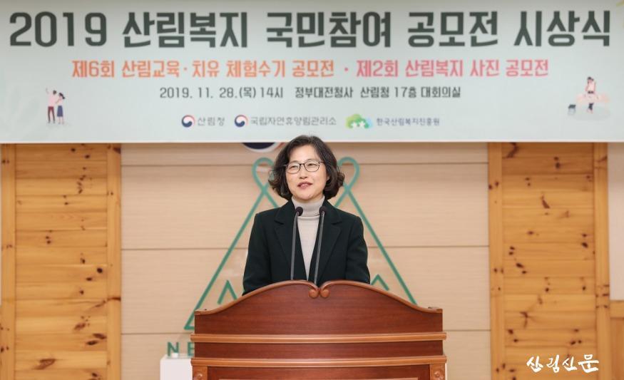(사진1) 산림복지 국민참여 공모전 시상식.JPG