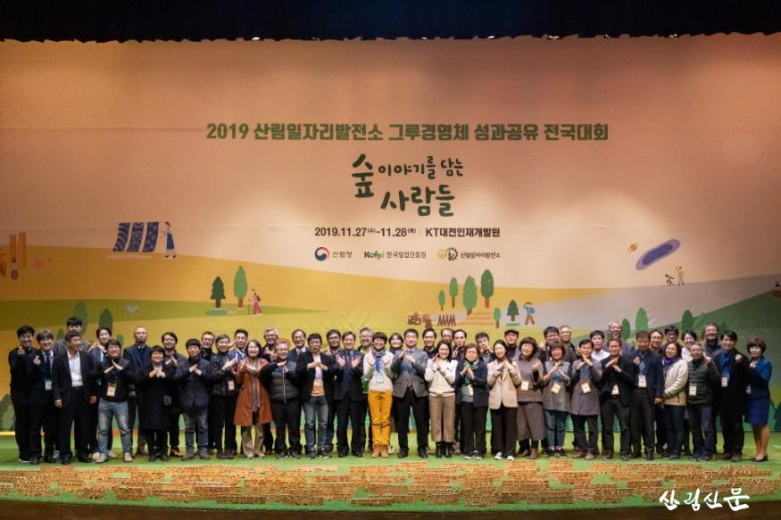 2019년 산림일자리발전소 그루경영체 성과공유 전국대회 대회  (2).jpg
