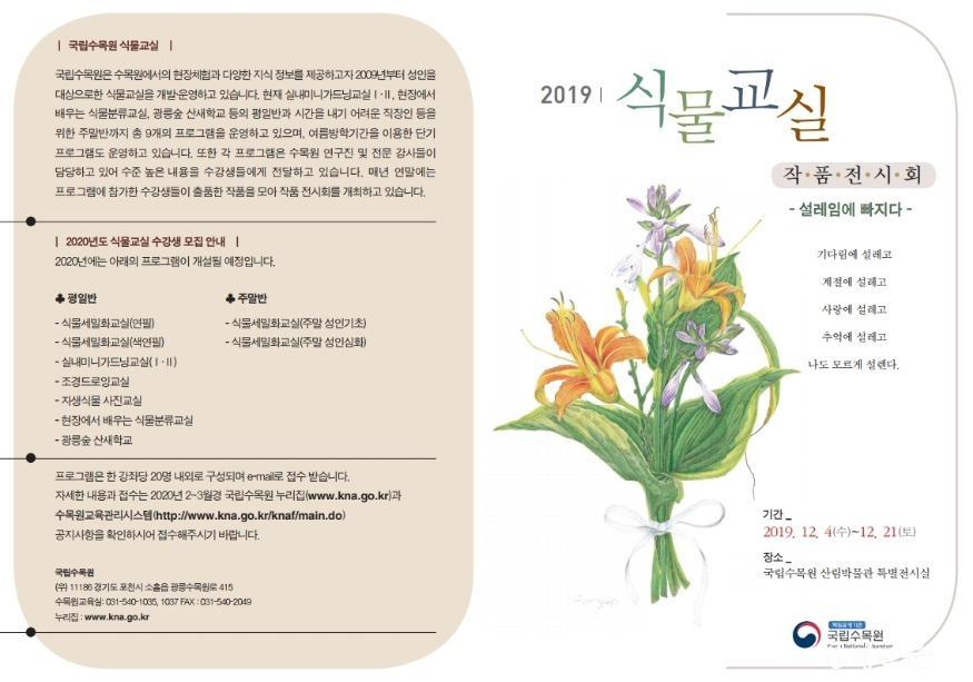 2019식물교실_전시리플렛.pdf_page_1.jpg