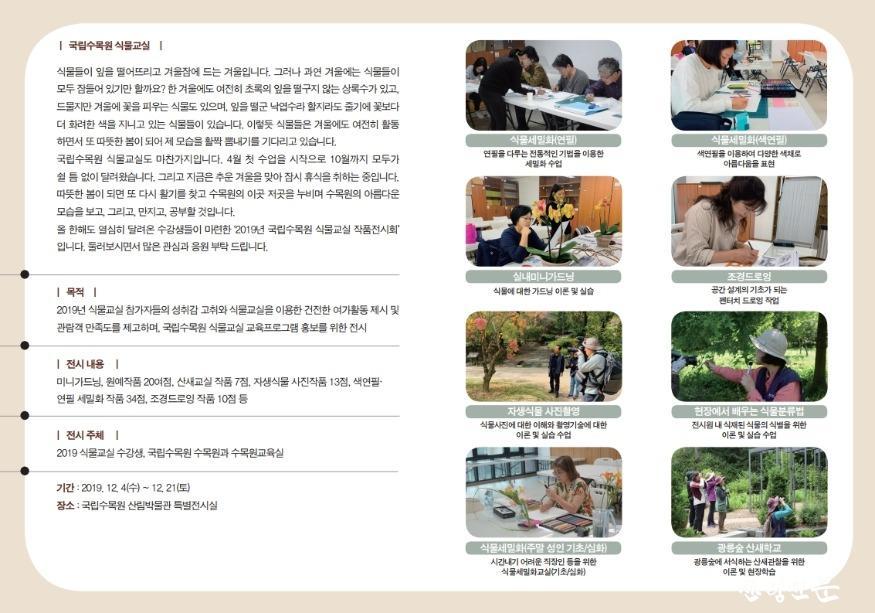 2019식물교실_전시리플렛.pdf_page_2.jpg