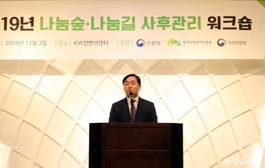 (사진1)녹색자금 사업 사후관리 워크숍.jpg