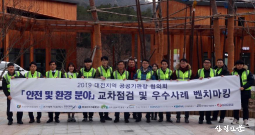 (사진2) 대전지역 9개 공공기관과 안전점검.jpg