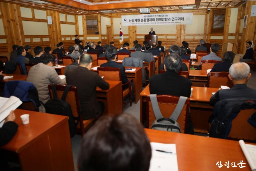 12월10일-산림자원 순환경제 정책방향과 연구과제-01-02.jpg