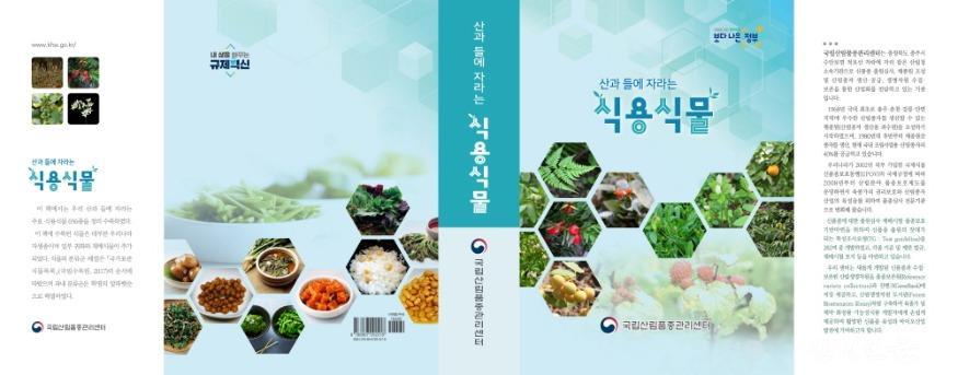 관련 사진(산과 들에 자라는 식용식물도감 표지).jpg