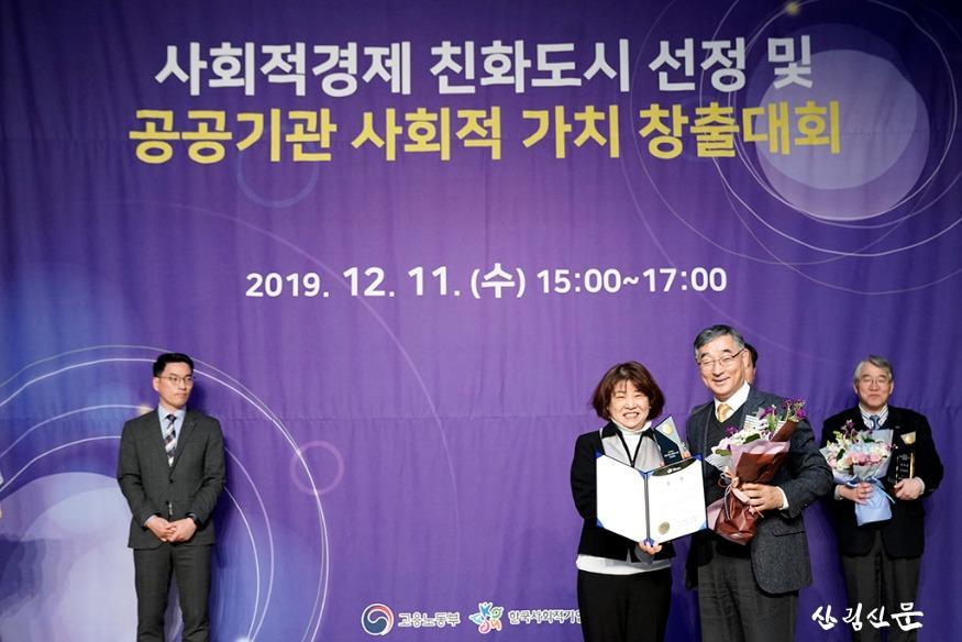 한국임업진흥원__'제1회_공공기관_사회적_가치_창출대회'_수상 (1).JPG