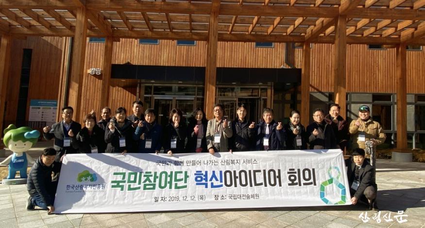 (사진) 국민참여단 혁신아이디어 회의.jpg