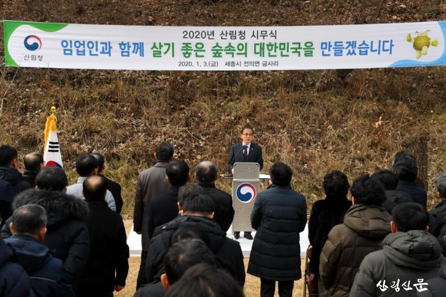 사진1_2020년 산림청 시무식 박종호 산림청장 신년사.JPG