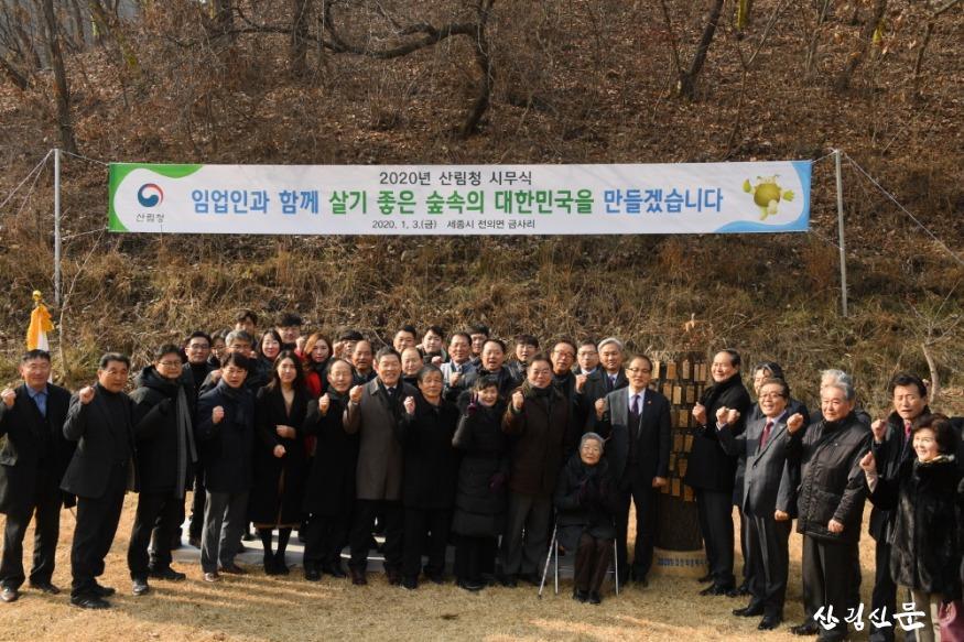 사진3_2020년 산림청 시무식 박종호  산림청장과 임업인 참가자 기념촬영.JPG