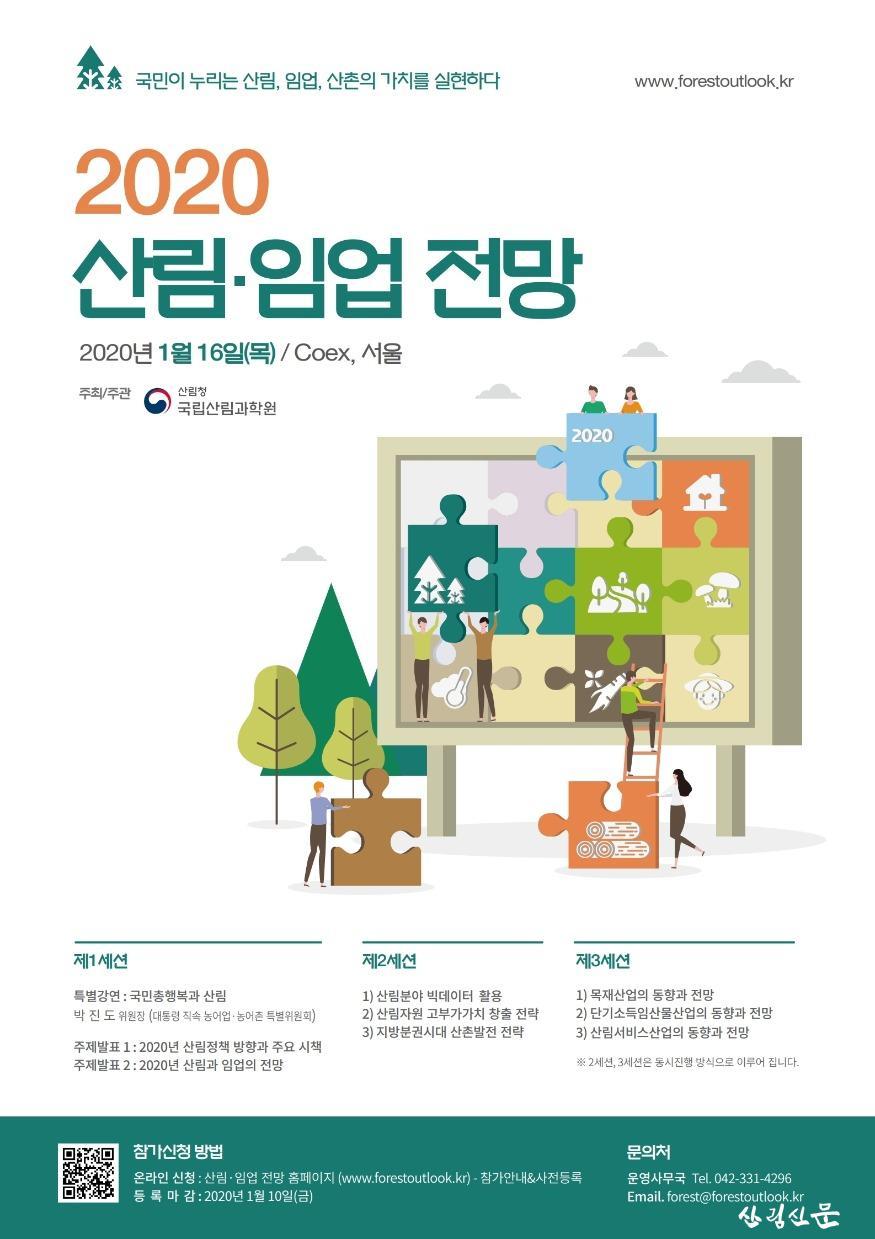 2020 산림임업전망_포스터.pdf_page_1.jpg