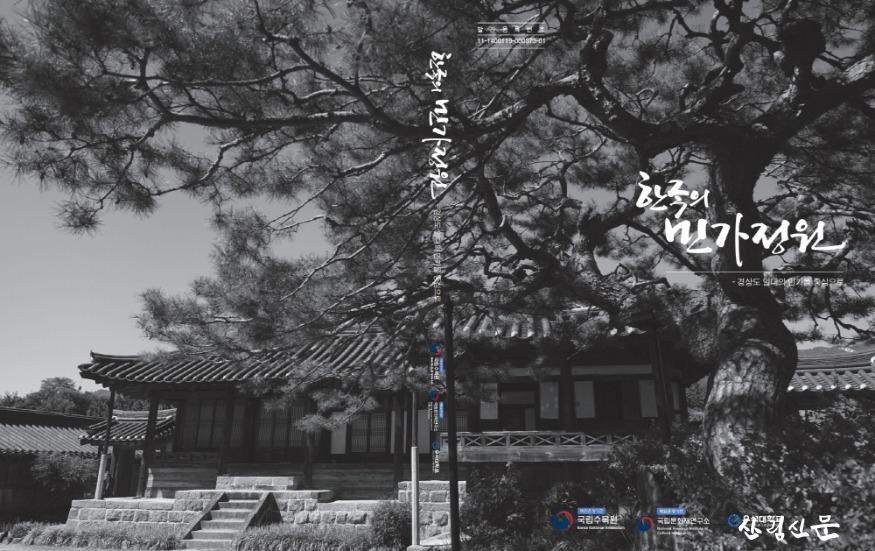 첨부2. 한국의 민가정원.pdf_page_1.jpg