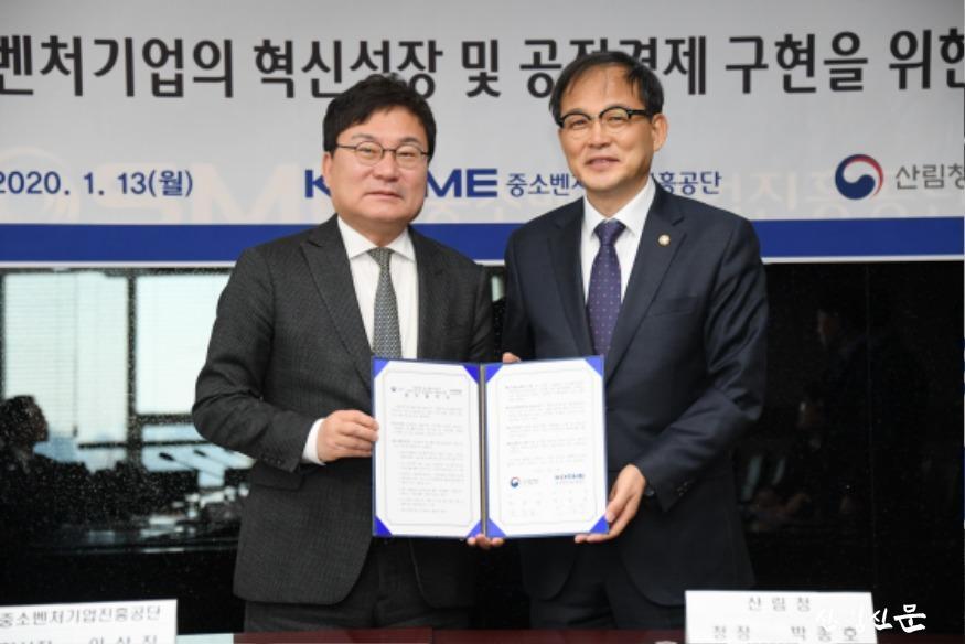 사진2_박종호 산림청장(오른쪽) 이상직  중소벤처기업진흥공단 이사장 업무협약.JPG