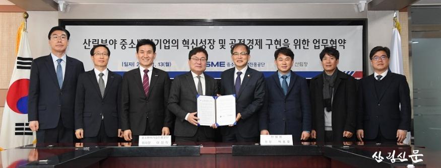사진3_박종호 산림청장(왼쪽에서 다섯번째) 이상직 중소 벤처기업진흥공단 이사장(왼쪽에서 네번째) 업무협약.jpg