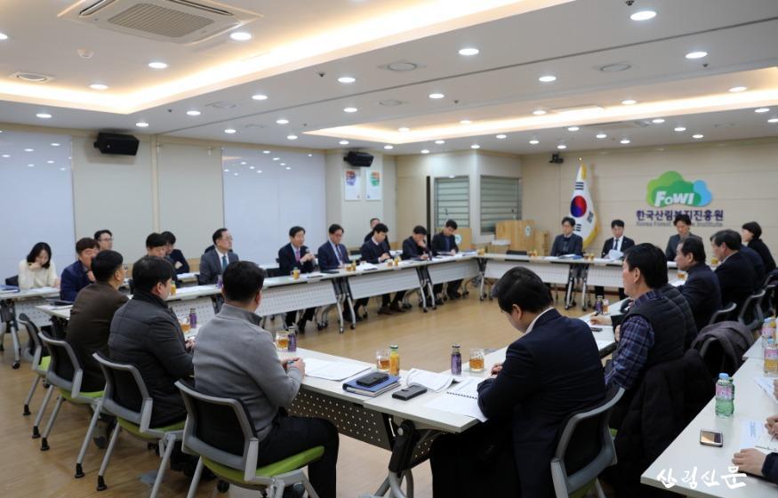 (사진2) 산림복지진흥원 업무보고회.JPG