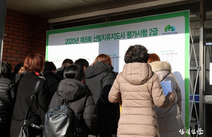 (사진2) 2020 산림치유지도사 평가시험.JPG