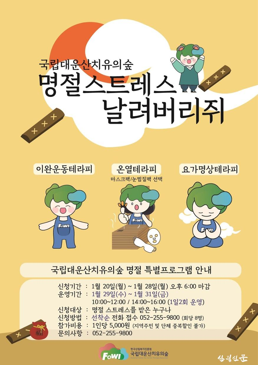 (사진1)'명절스트레스 날려버리쥐_'포스터.jpg
