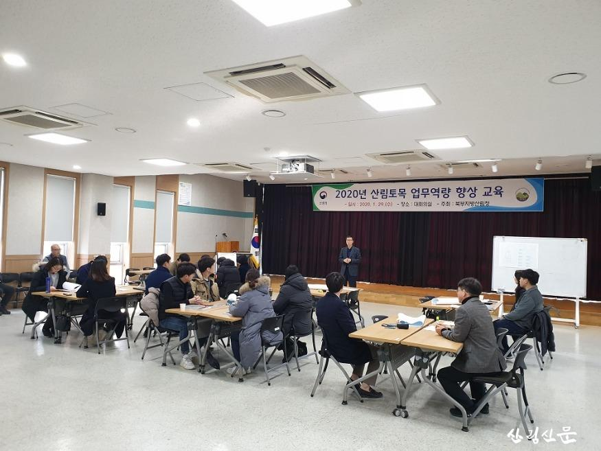 (사진자료) 2020년 산림토목 업무역량 향상 교육 개최 1.jpg