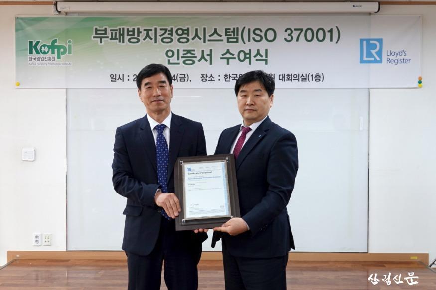 (20.02.14.) 부패방지경영시스템(ISO 37001)인증서 수여식.JPG