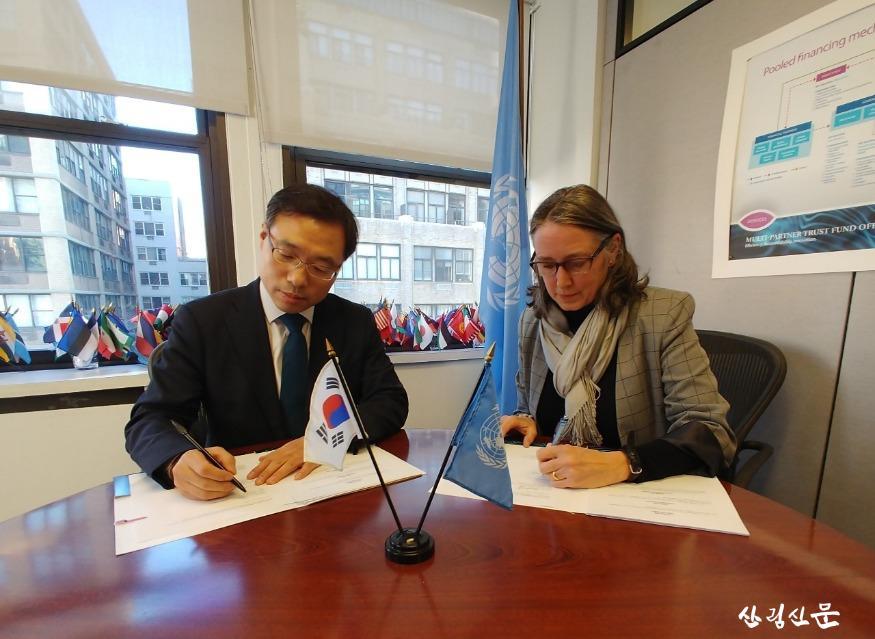 사진1_유엔개발계획 다자 신탁기금과 업무협약 체결.jpg