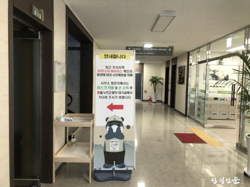소백산 예방활동 (6).JPG