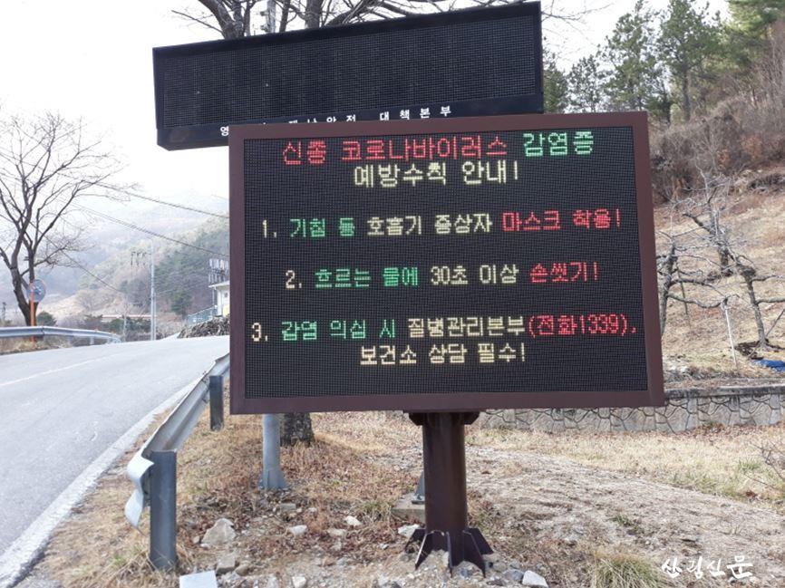 소백산 예방활동 (2).JPG