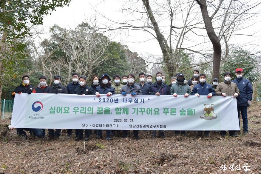 나무심기 행사 사진(국립산림과학원) (2).JPG