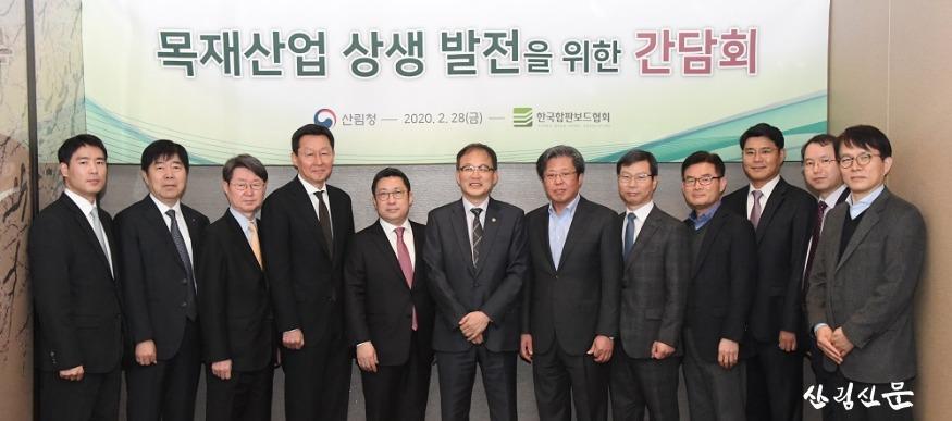 사진1_박종호 산림청장(왼쪽 여섯번째) 목 재산업 상생 발전을 위한 간담회 참석.jpg