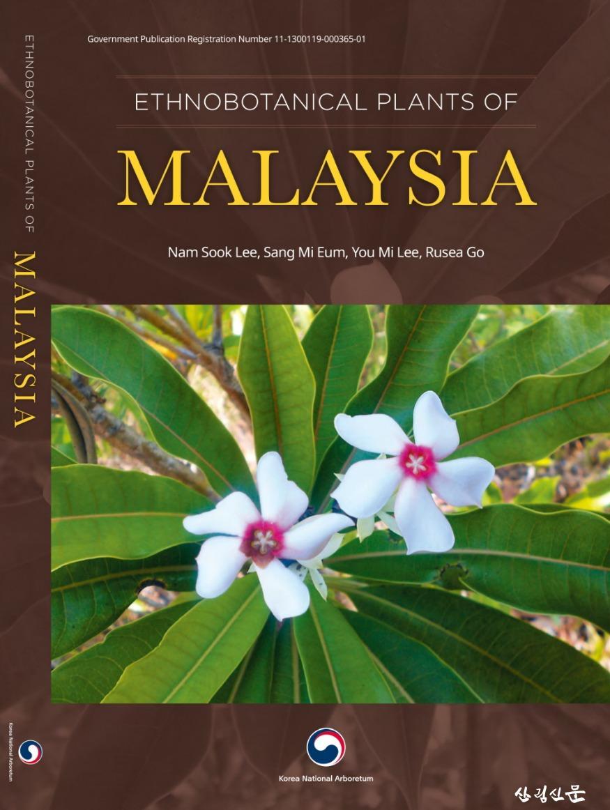 말레이시아 민속식물.jpg