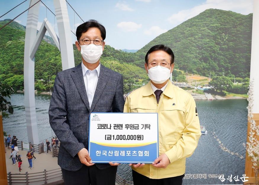 한국산림레포츠협회 코로나19 후원금 기탁.jpg