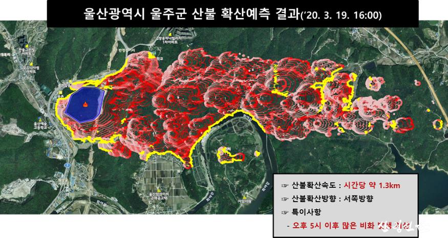 참고자료 1-3. 울산 울주군 웅촌면 산불확산 예측 결과.png