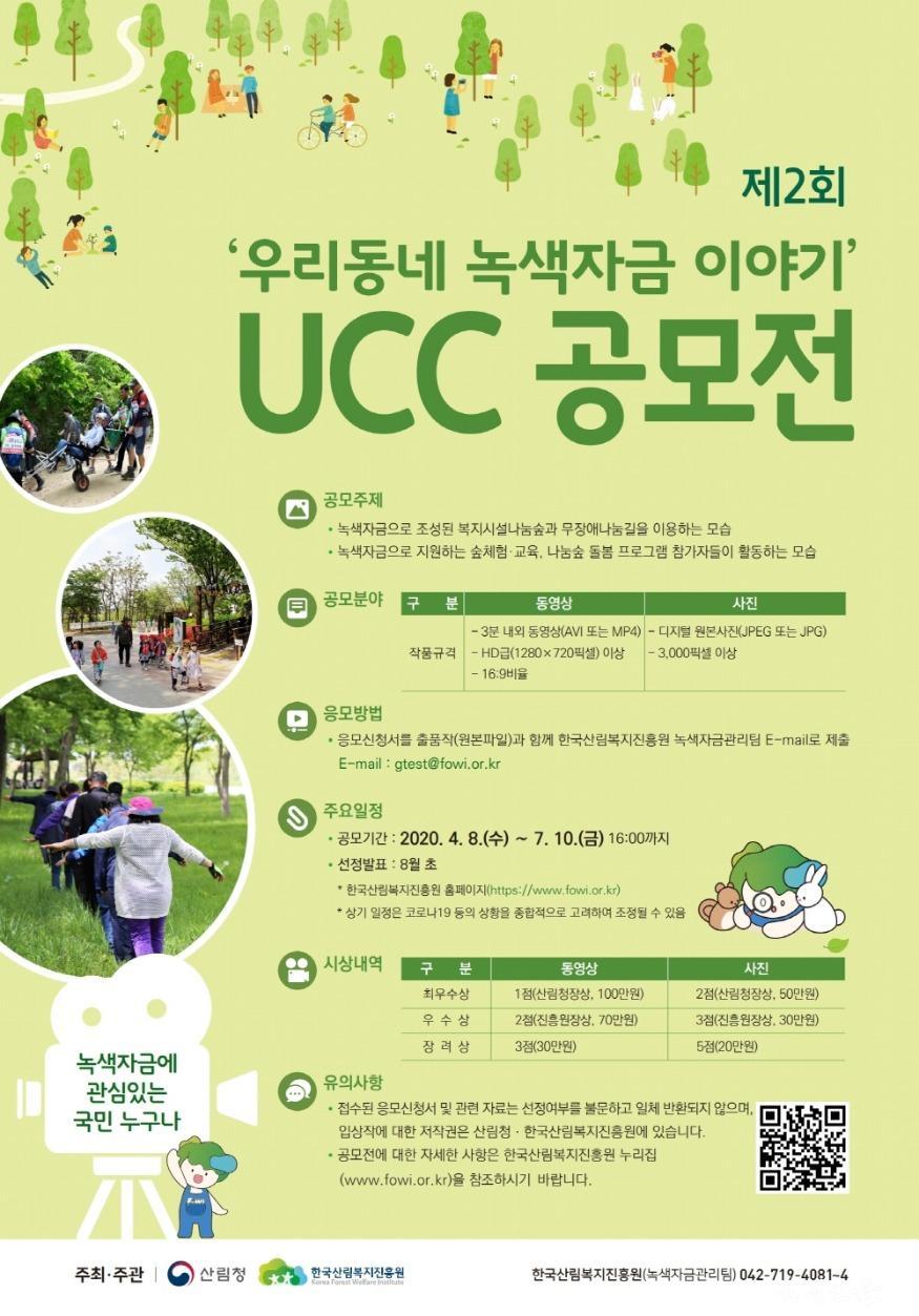 붙임. UCC 공모전 포스터.pdf_page_1.jpg