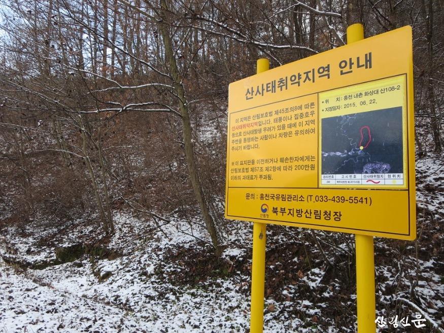 사진1_산사태취약지역 점검사진.JPG