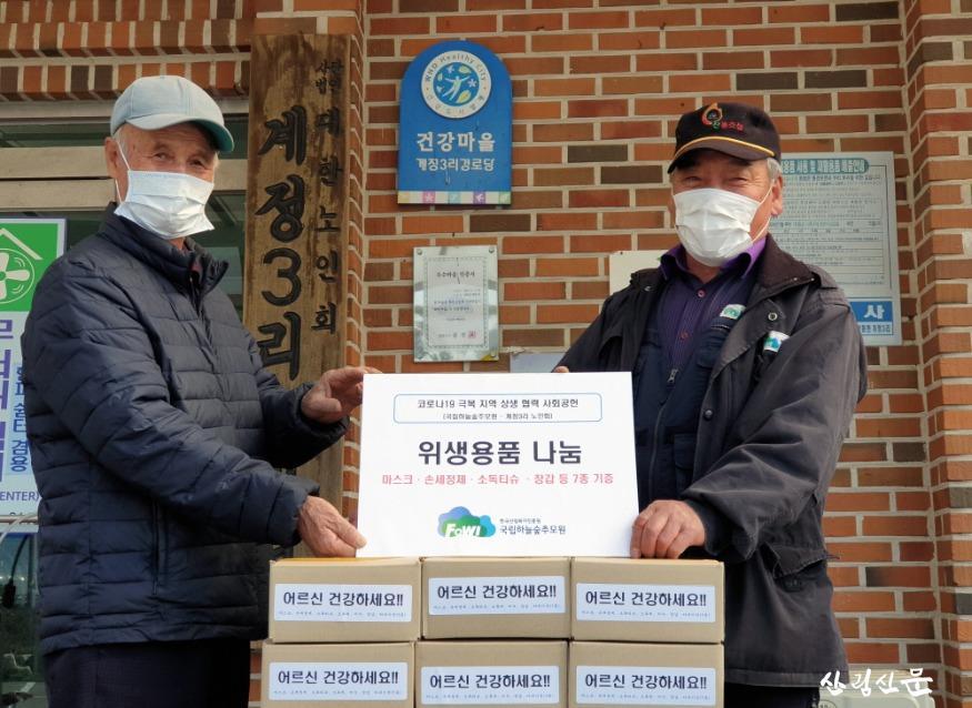 (사진) 국립하늘숲추모원 지역주민 위생물품 나눔.jpg