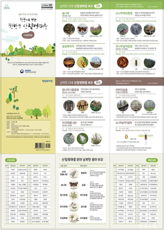 (산림과학속보)한눈에 보는 한반도 산림병해충.pdf_page_1.jpg