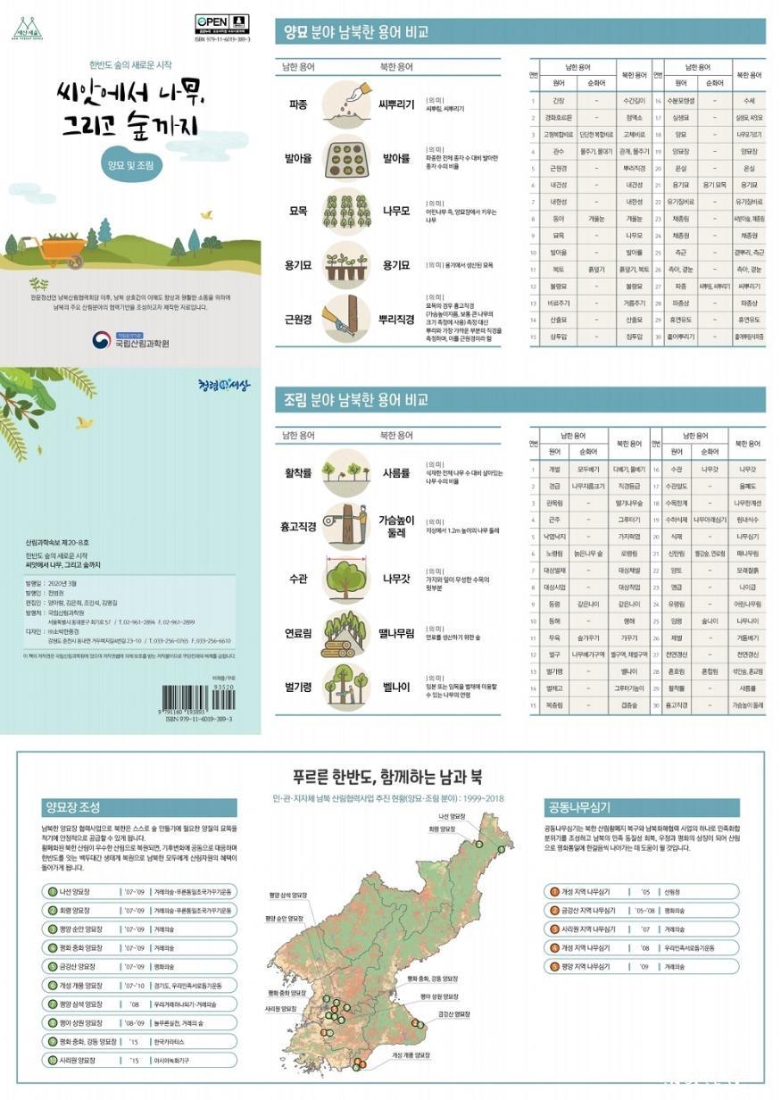 (산림과학속보)씨앗에서 나무 그리고 숲까지.pdf_page_1.jpg