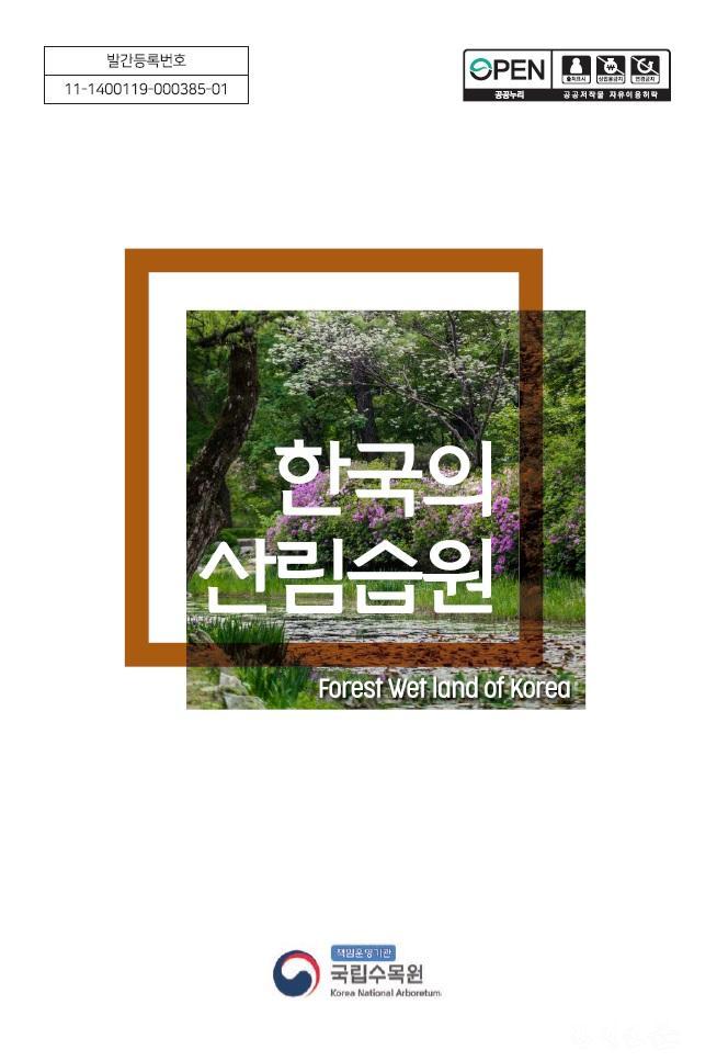 사진5_한국의산림습.jpg
