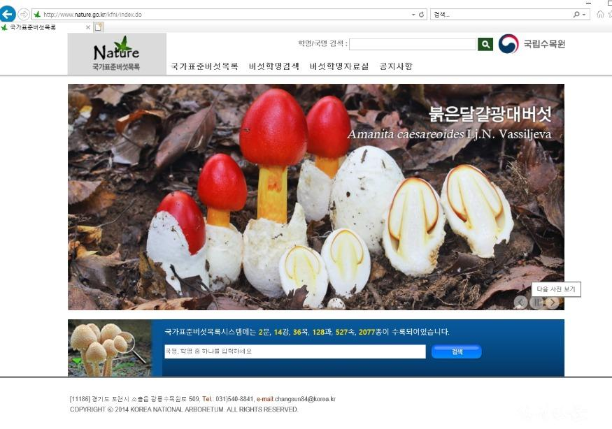 1_국가표준버섯목록 메인화면.jpg