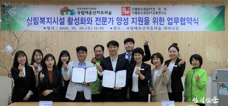 (수정사진2)국립대운산치유의숲 업무협약식_001.JPG