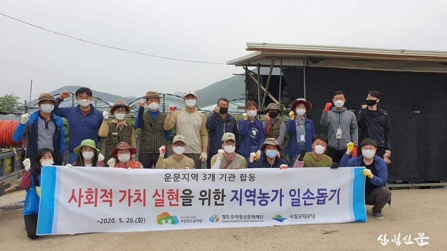 [사진 1] 지역농가 일손 돕기.jpg