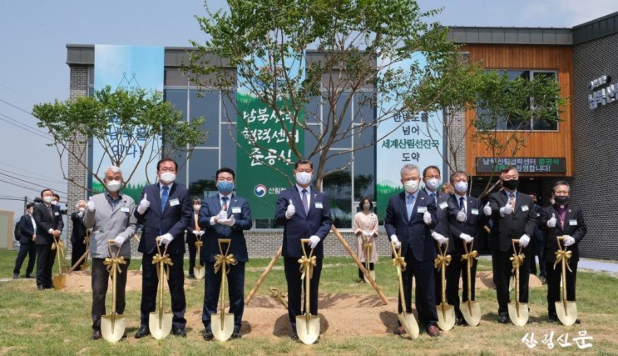 사진2_남북산림협력센터 준공식 기념식수.jpg