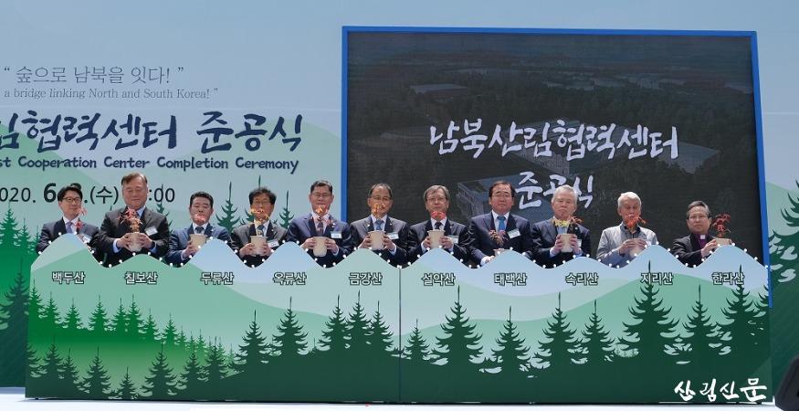 사진1_남북산림협력센터 준 공식축하퍼포먼스.jpg