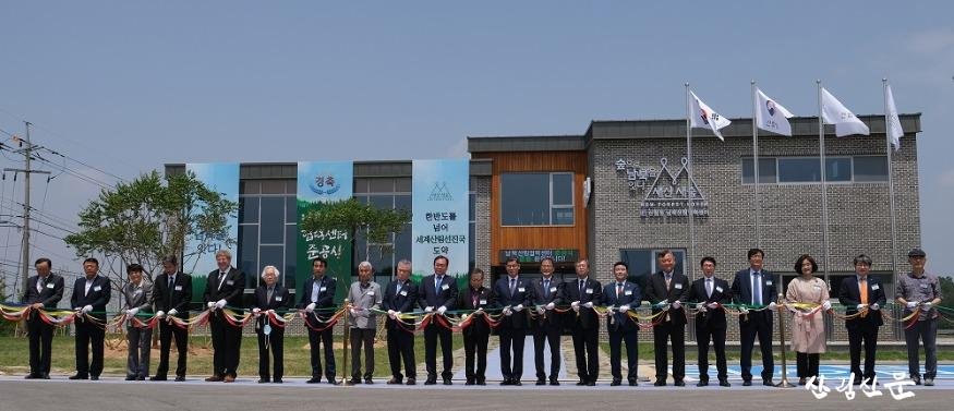 사진3_남북산림협력센터 준공식 테이프컷팅.jpg