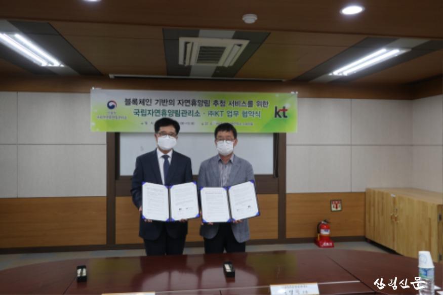 (사진 1) 이영록 국립자연휴양림관리소장(우측)과 (주)KT 김준호 공공고객본부장(좌측)이 협약서에 사인 후 기념촬 되求 모습입니다..JPG