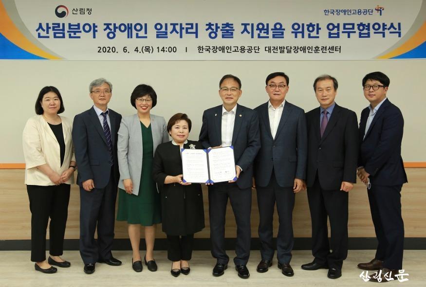 사진3_산림청-한국장애인고용공단, 업무협약  체결 후 기념 촬영을 하고 있다..jpg
