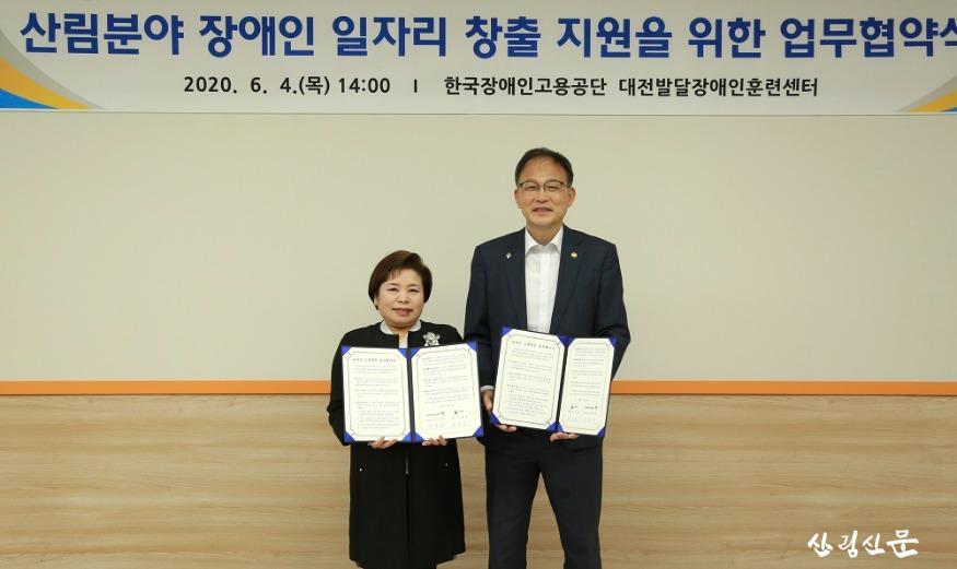 사진2_박종호산림청장(오른쪽)과 한국장애인고용공단  조종란 이업무협약 체결업무협약을 체결하였다..jpg